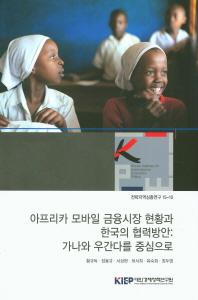 아프리카 모바일 금융시장 현황과 한국의 협력방안: 가나와 우간다를 중심으로