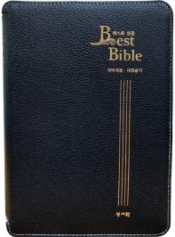 베스트성경(검정)(중)(새찬송가)(색인)(지퍼)(천연양피)(개역개정)