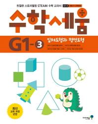 수학세움 초등 1 2학년군: 입체도형과 평면도형(G1-3)