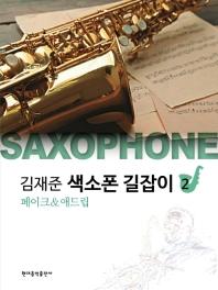 김재준 색소폰 길잡이. 2