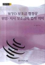 WTO 보조금 협정상 위임지시 보조금의 법적 의미