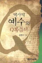 역사적 예수와 Q복음서