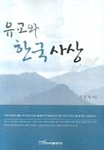 유교와 한국사상