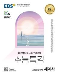 EBS 수능특강 고등 사회탐구영역 세계사(2021)(2022 수능대비)