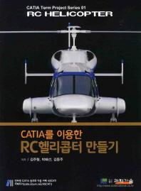 CATIA를 이용한 RC헬리콥터 만들기