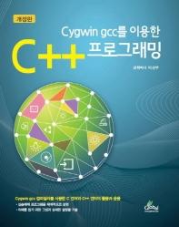 Cygwin gcc를 이용한 C++ 프로그래밍