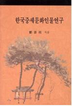 한국중세문화인물연구