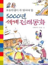 5000년 세계 전래동화