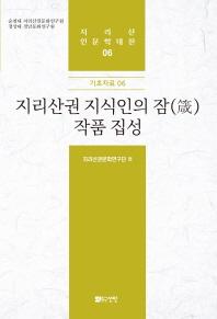 지리산권 지식인의 잠 작품 집성