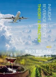 NCS 항공기 음료서비스 이론과 실무