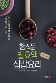 한스푼 발효액 집밥요리