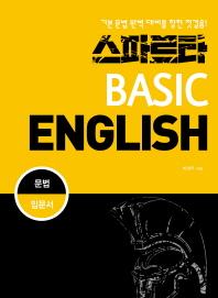 스파르타 베이직 잉글리쉬(Basic English): 문법 입문서