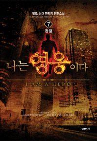 나는 영웅이다. 7(완결)