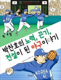 박찬호의 노력, 끈기, 전설이 된 야구 이야기