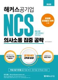 해커스공기업 NCS 의사소통 집중 공략(2021)