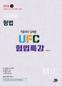 김재윤 1차 형법 UFC 특강(2018)