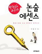 박정하 교수의 논술 에센스