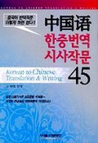 중국어 한중번역 시사작문 45