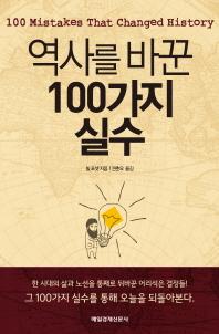 역사를 바꾼 100가지 실수