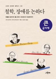 철학, 장애를 논하다(큰글자책)