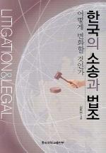 한국의 소송과 법조: 어떻게 변화할 것인가