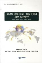이명박 정부 대북 통일정책의 세부 실천방안