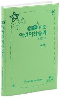 표준 어린이찬송가(연두)
