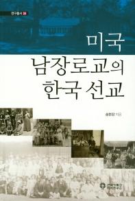 미국 남장로교의 한국 선교