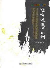 한국 민속의 이해