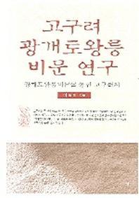 고구려 광개토왕릉비문 연구