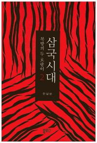 삼국시대. 2: 북방의 두 호랑이