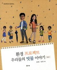 서울대학교와 함께하는 환경 프로젝트 우리들의 빗물 이야기: 학생 편