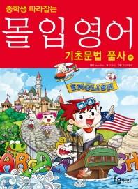 중학생 따라잡는 몰입영어 만화교과서: 기초문법 품사 편