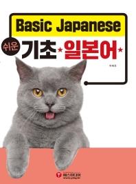 쉬운 기초 일본어