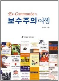 Ex-Communist의 보수주의 여행