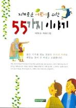 지혜로운 어린이를 위한 55가지 이야기