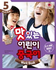 New 맛있는 어린이 중국어. 5(Work Book): 중국 생활 체험편(1)