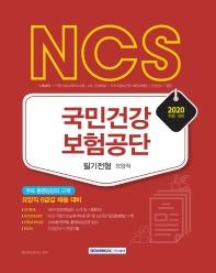 NCS 국민건강보험공단 필기전형 요양직(2020)