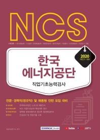 NCS 한국에너지공단 직업기초능력평가(2020 하반기)