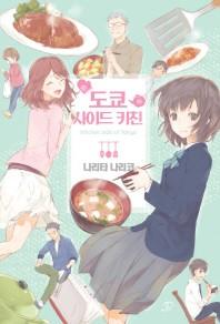도쿄 사이드 키친. 1