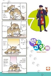 백수 고양이. 7
