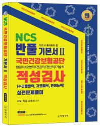반풀 NCS 국민건강보험공단 기본서. 2: 적성검사