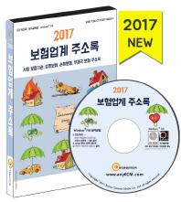 보험업계 주소록(2017)(CD)