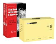 아시아 한국 대표 소설 110 세트. 7: 서울(소세트)