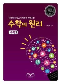 고등 수학의 원리 수학2(2019)