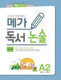 교과서 주제로 통하는 메가 독서 논술. A2(초등1-2학년): 봄과 여름