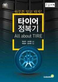 타이어 정복기(큰글자책)