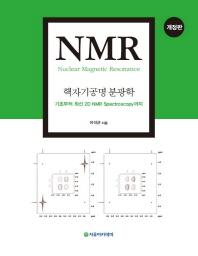 NMR: 핵자기공명 분광학