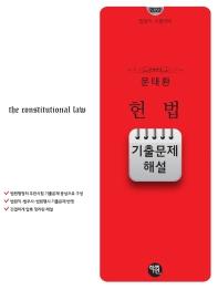 2022 문태환 헌법 기출문제 해설