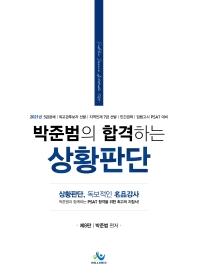 박준범의 합격하는 상황판단